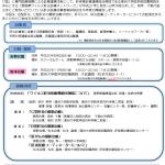 【追加:修正後】2018医療従事者案内.cleaned (1)