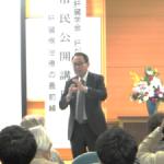 市民公開講座3-thumb-300xauto-271