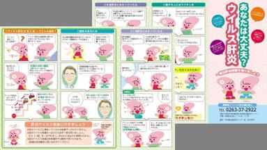 肝炎検査リーフレット