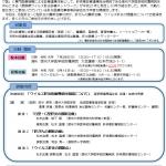 2019肝炎医療従事者等研修会のご案内
