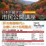 H29肝臓学会チラシ_0914 決定