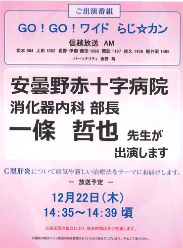 radio20161222